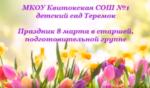Праздник 8 марта в старшей, подготовительной группе (видео)