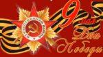 Мероприятия ко Дню Победы(май 2021г.)